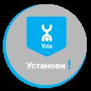 Вход в личный кабинет Yota через мобильное приложение