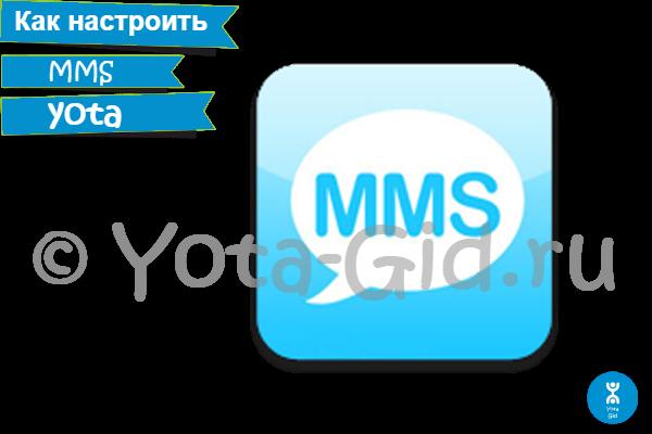 Настройка ММС йота