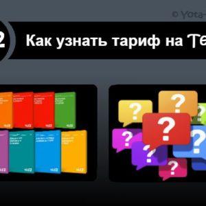 Как узнать тариф на Теле2