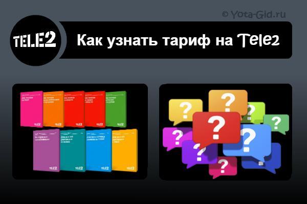 Как узнать свой тариф на Теле2