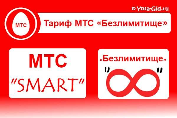 Тариф МТС Безлимитище - линейка SMART