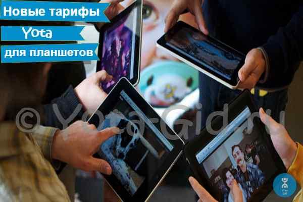 Новые тарифы yota для планшетов