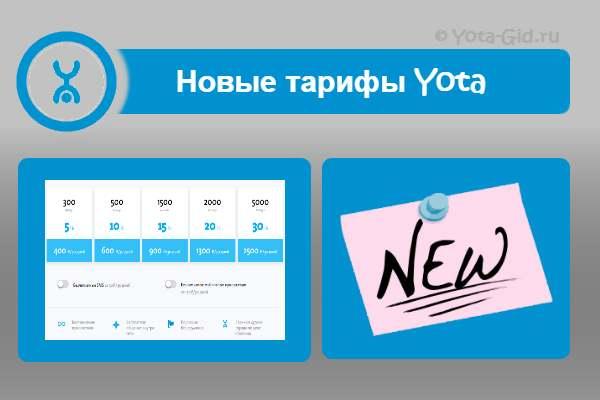 Как сделать интернет на yota фото 694
