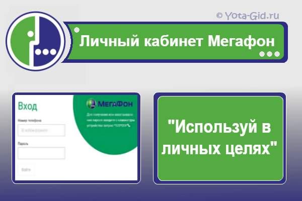 Личный кабинет Мегафон подробное описание