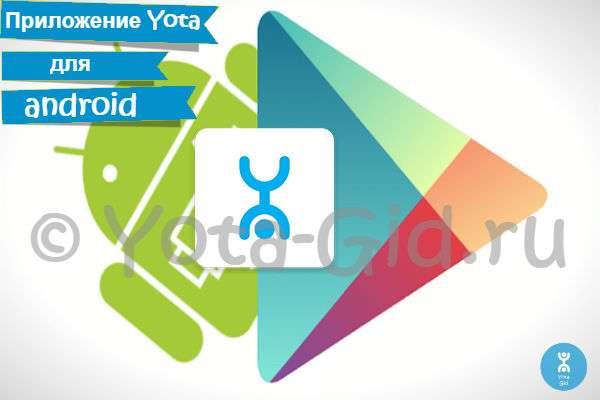 Приложение Yota для android