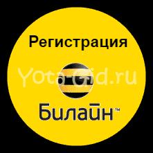 Регистрация в личном кабинете Билайн
