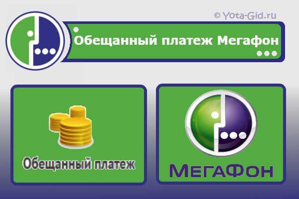 Услуга - Обещанный платеж Мегафон