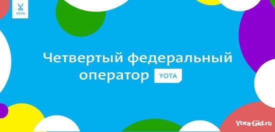 Операторы мобильной связи Yota
