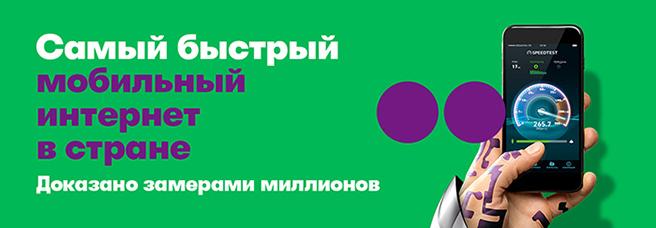 Мегафон - самый быстрый мобильный интернет в РФ