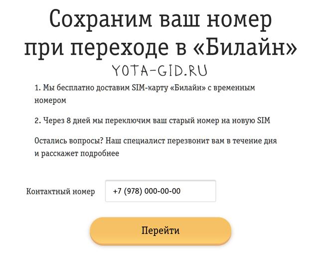 Переносим номер МТС, Мегафон в сеть Билайн. Шаг 2