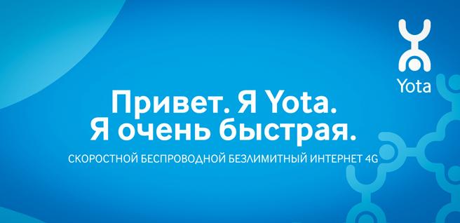 Оператор мобильной связи Йота (Yota)