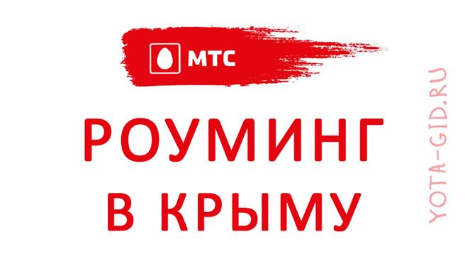 Роуминг МТС в Крыму. Тарифы, услуги, цены. Как подключить?