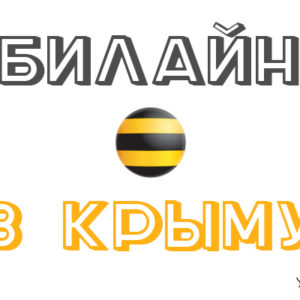 Роуминг Билайн в Крыму