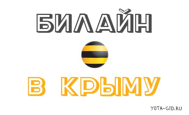 Роуминг Билайн в Крыму. Тарифы, стоимость, покрытие, интернет