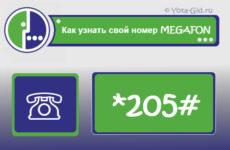 Как узнать свой номер Мегафон