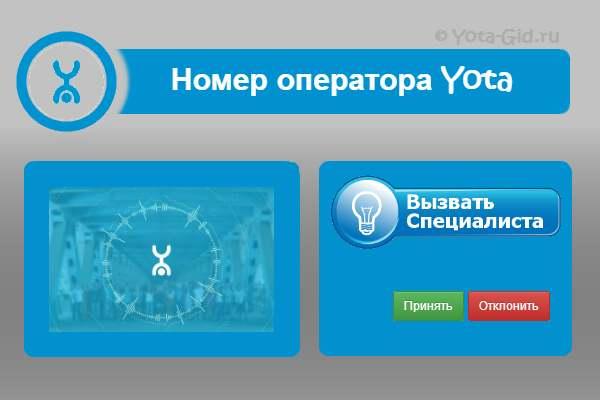Yota интернет техподдержка