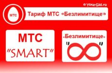 Тариф МТС «Безлимитище»