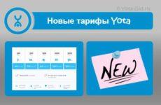 Новые тарифы Yota