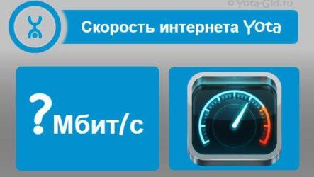 Скорость интернета Йота