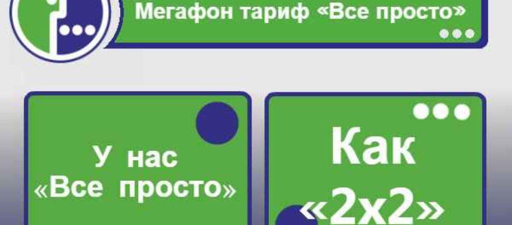 Мегафон тариф «Все просто»