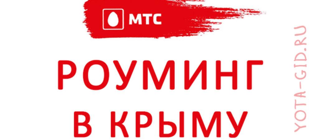 Роуминг МТС в Крыму