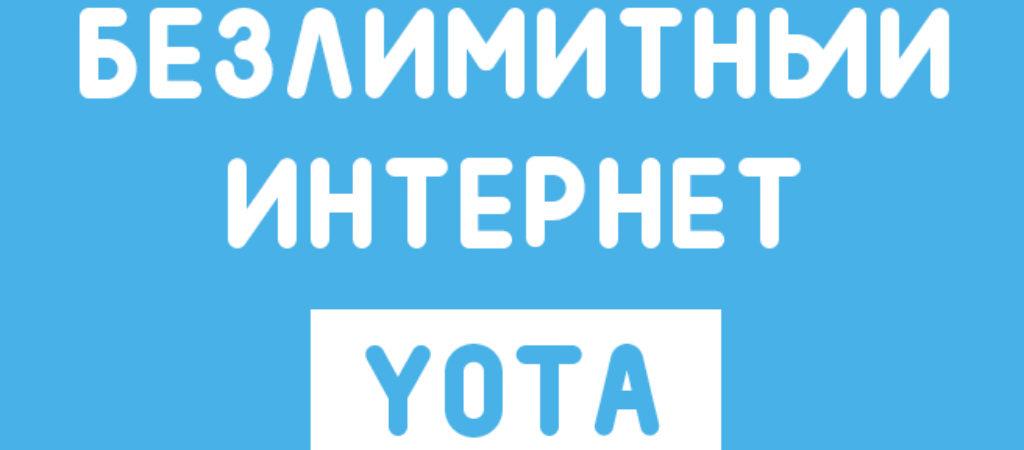 Безлимитный интернет от Yota