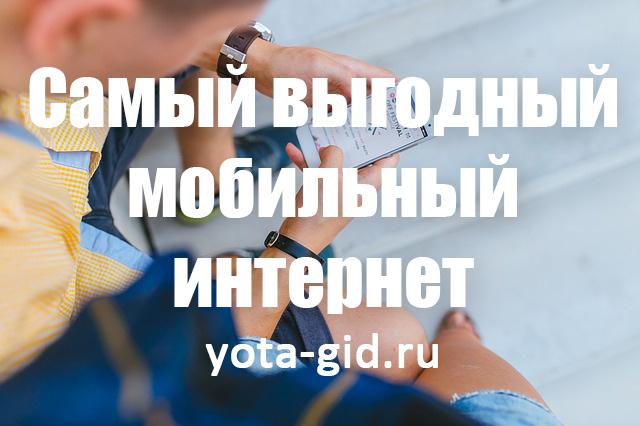 Самый выгодный мобильный интернет. Сравнение интернет-тарифов мобильных операторов МТС, Билайн, Йота, Теле-2