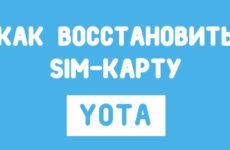 Как восстановить SIM-карту Йота