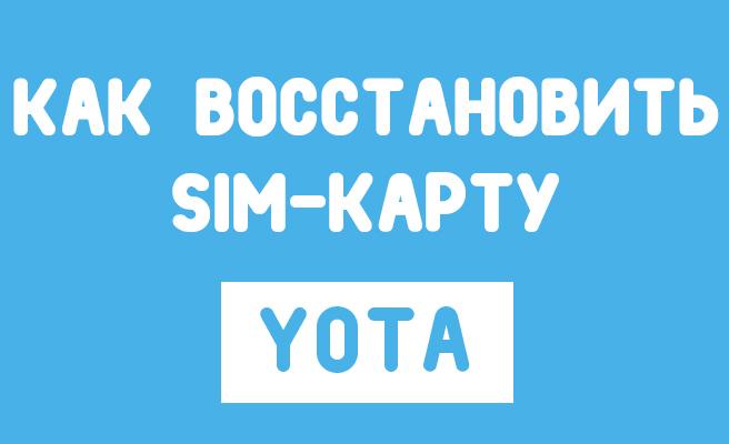 Как восстановить сим-карту Йота. Перевыпуск sim-карты Yota
