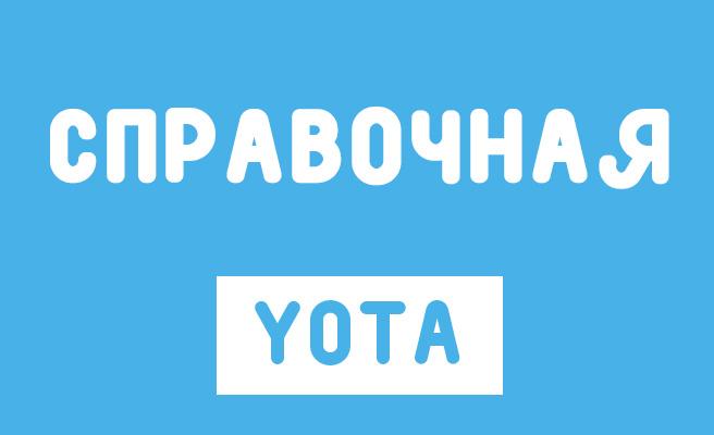 Как узнать: Справка мобильного оператора Yota