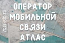 Оператор Атлас: бесплатная сотовая связь