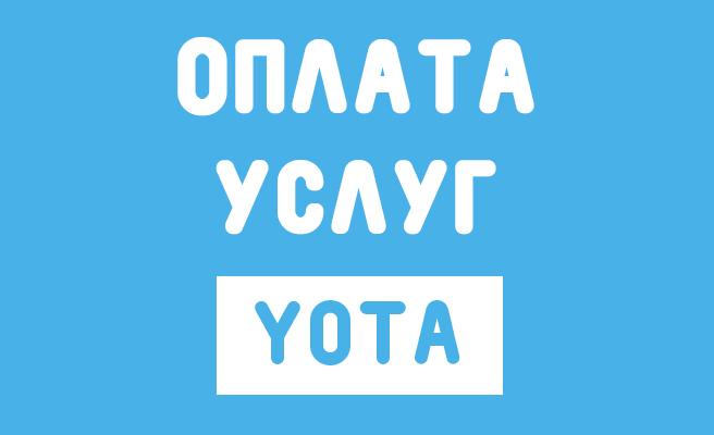 Оплата услуг Йота. Все способы пополнить баланс Yota. Как заплатить за Ёта с помощью вебмани, Яндекс Денег или Qiwi