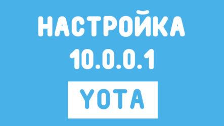 Настройка 10.0 0.1 на Yota