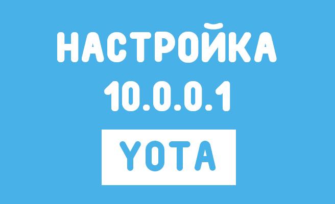 Настраиваем модем или wi-fi роутер Yota. Настройка 10.0.0.1 у Yota