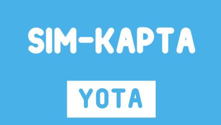 Сим-карта Yota