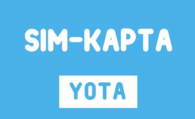 Сим-карта Йота: где купить, как активировать, как восстановить sim-карту Yota